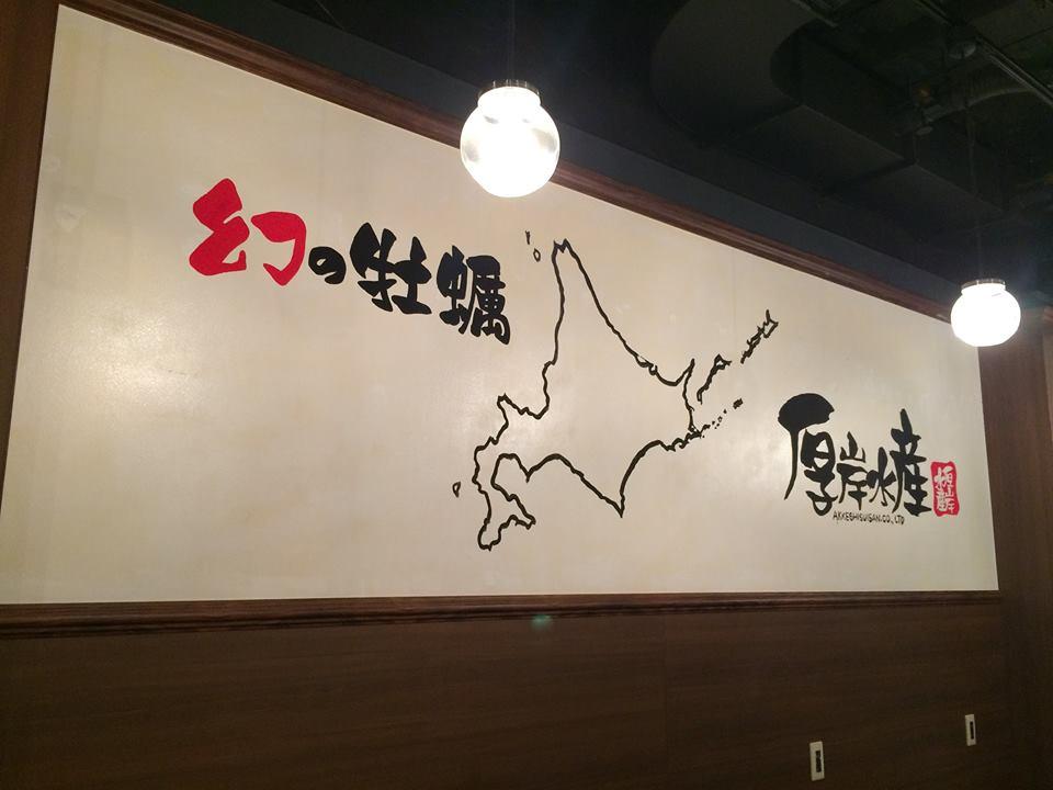 KAKIGOYAkanda4.jpg