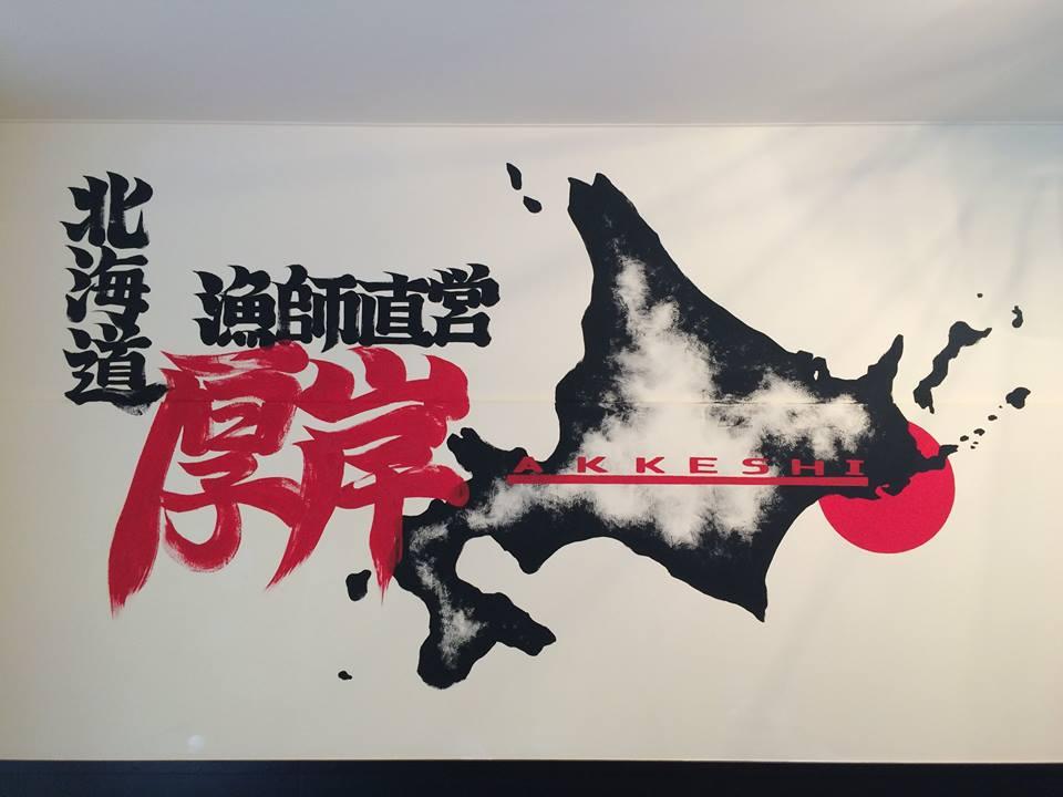 kakiOKAZAKIE8.jpg