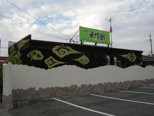 yakitori6.jpg
