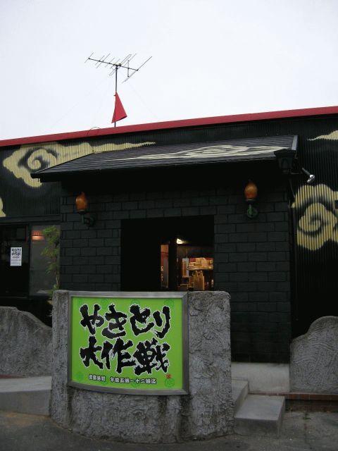 yakitori7.jpg