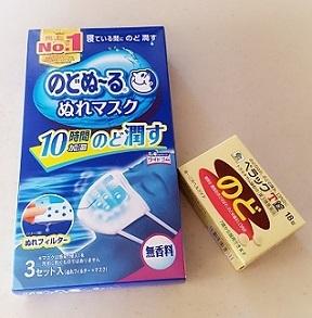 風邪対策アイテム