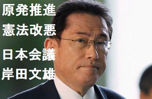 岸田文雄2