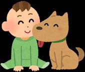いらすとや犬と子供