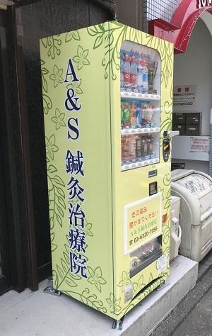 A&S針灸治療院