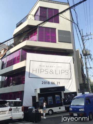 ヒップス&リップス_カロスキル _オープン_1