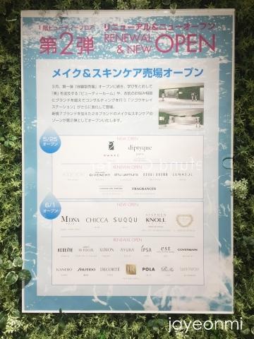 そごう横浜_コスメフロア_2018年_1