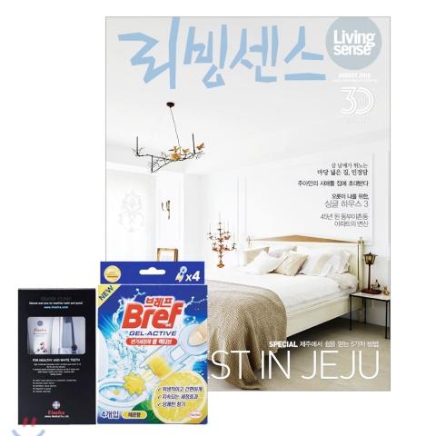 3_韓国女性誌_リビングセンス_2018年8月号_1-2