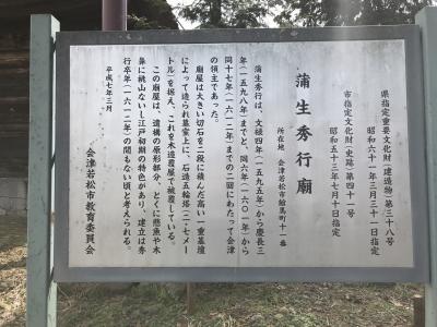蒲生秀行廟所の説明板