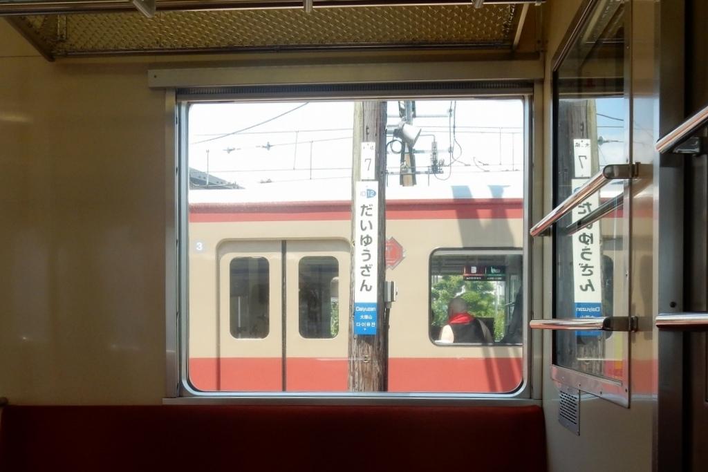 箱根 150