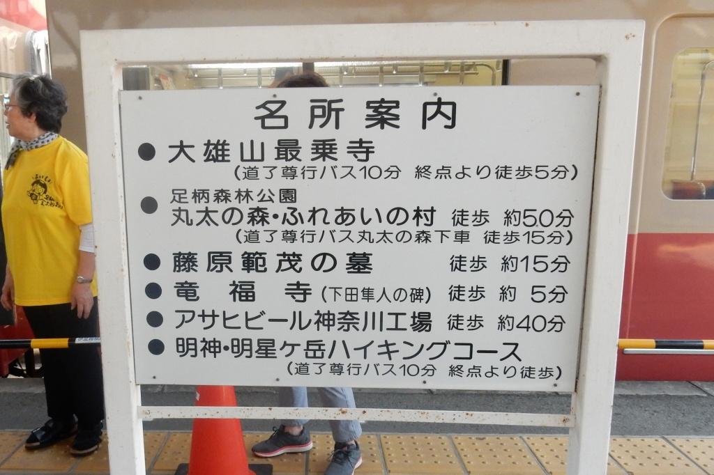 箱根 114