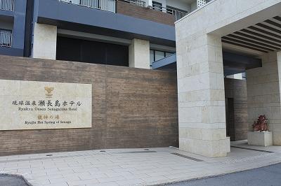 senagajima hotel