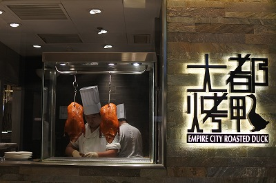empire city roasted duck