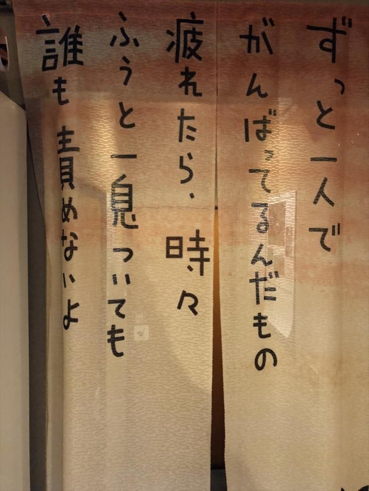 HINOSITAKAI (4)