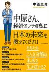 「中原さん、経済オンチの私に日本の未来を教えて下さい
