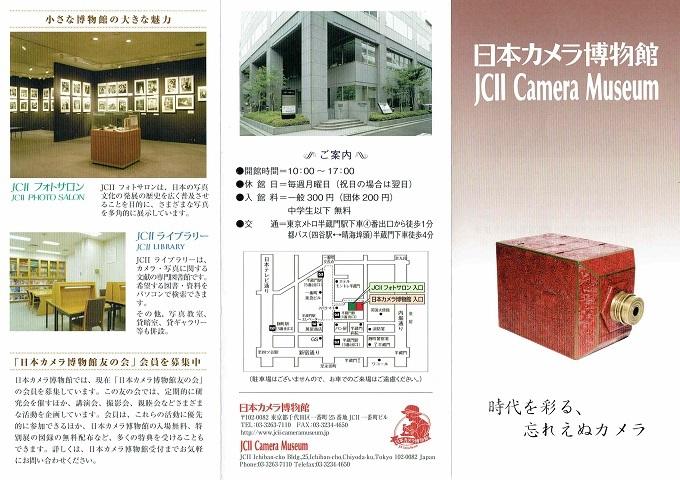 No30_カメラ博物館_20180422