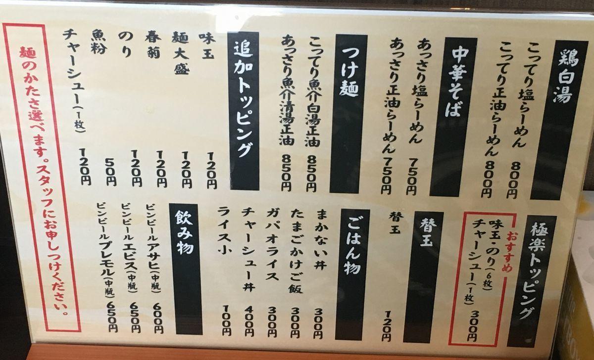 横浜極楽鳥2