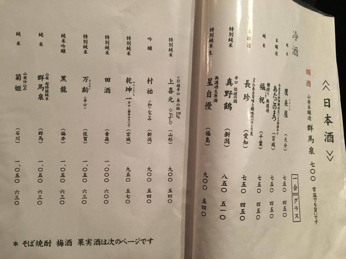 手打蕎麦おざわ1-3