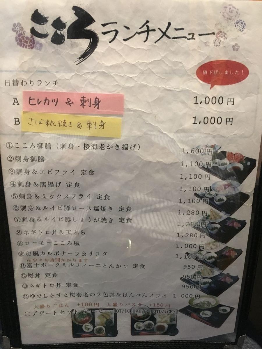 味処こころ1-2