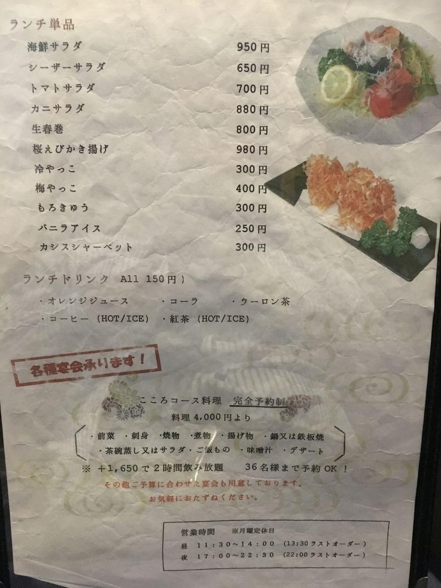 味処こころ1-3