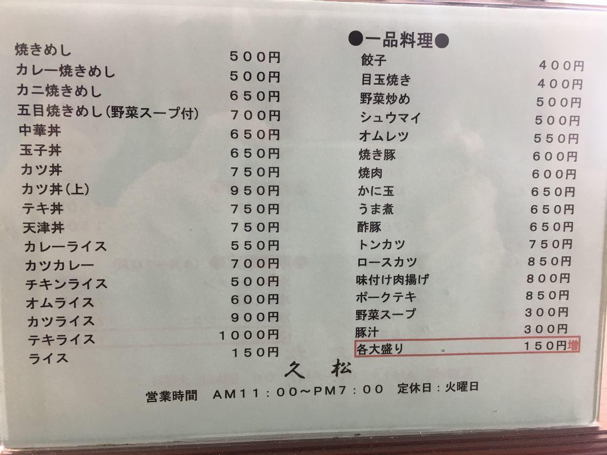 中華久松28-2