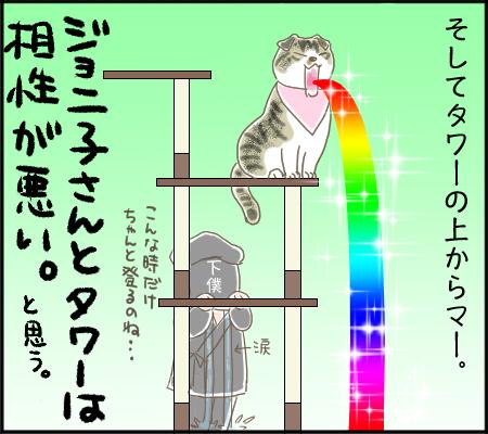 虹色のマー