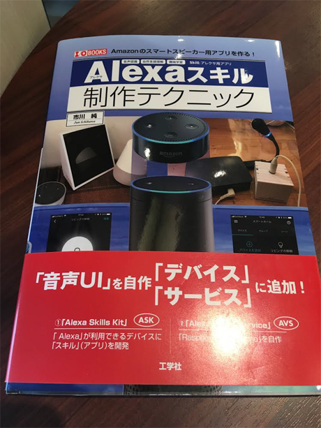 Alexaスキルをつかうスマートホーム化計画