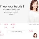 吉竹史オフィシャルブログ「Lift up your hearts!」