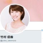 竹村 優香(@yuka_takemura)さん