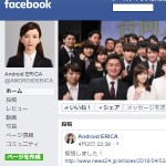 Android ERICA - ホーム Facebook
