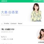 大島由香里 公式ブログ