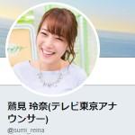 鷲見 玲奈(テレビ東京アナウンサー)(@sumi_reina)さん