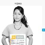 牛田茉友 ポートレートメッセージTokyo2020 NHK情報サイト