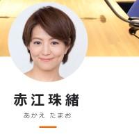 赤江珠緒さん