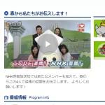 NHK函館放送局