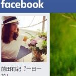 前田有紀『一日一花』 - ホーム Facebook