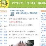 NHK仙台 アナウンサー・キャスターblog