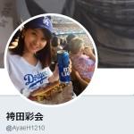 袴田彩会(@AyaeH1210)さん