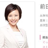 前田麻衣子アナ
