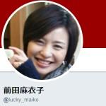 前田麻衣子(@lucky_maiko)