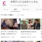 中京テレビ 公式チャンネル - YouTube