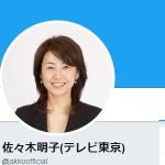 佐々木明子(テレビ東京)(@akkoofficial)