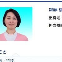 齋藤郁子さん