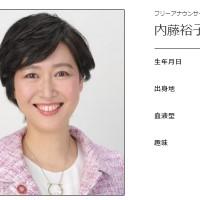 内藤裕子さん