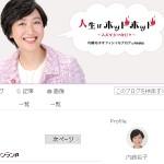 内藤裕子オフィシャルブログ「人生はホットホット~スパイシーな日々~」