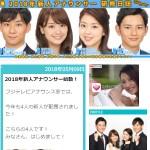 2018年新人アナ研修日誌