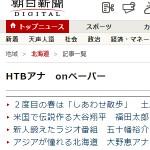 朝日新聞 HTBアナ onペーパー