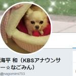 海平 和(KBSアナウンサー☆なごみん)(@nagomimi753)