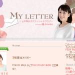 山本舞衣子オフィシャルブログ「MY LETTER」