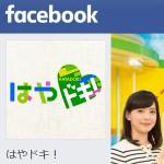 はやドキ! Facebook