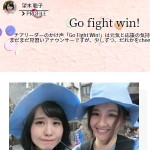 Go fight win!